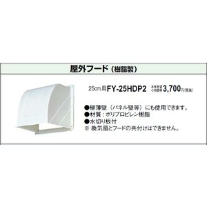FY-25HDP2   屋外フード 樹脂製 [25cm用] あすつく パナソニック terukuni