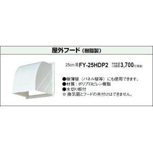 FY-25HDP2  [あすつく] パナソニック   屋外フード 樹脂製 [25cm用]|terukuni