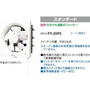 電材商品引きひも連動式シャッター一般換気扇[羽根径25cm]FY-25P5あすつく terukuni