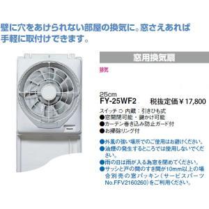 電材商品窓用換気扇[羽根径25cm]FY-25WF2あすつく terukuni