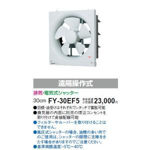 FY-30EF5 電気式シャッター  一般換気扇 [羽根径30cm] あすつく パナソニック|terukuni