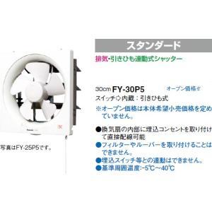 パナソニック引きひも連動式シャッター一般換気扇[羽根径30cm]FY-30P5あすつく terukuni