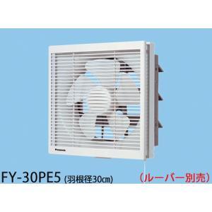FY-30PE5 引きひも連動式シャッター  インテリア形換気扇用 [羽根径30cm][ルーバー別売] あすつく パナソニック terukuni