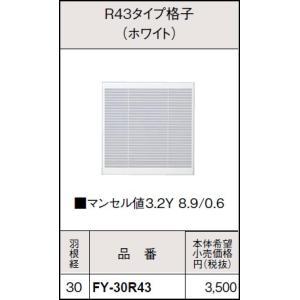 FY-30R43   インテリア形換気扇用別売ルーバー [ホワイト][30cm用] あすつく パナソニック|terukuni