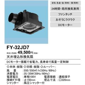 FY-32JD7   天埋換気扇(樹脂)常時排気 [φ150用][ルーバー別売] あすつく パナソニック|terukuni