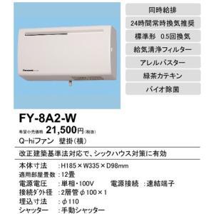 電材商品Q hiファン(8畳用・壁掛・薄型 )[ホワイト]FY-8A2-Wあすつく|terukuni