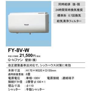 パナソニックQ hiファン パイプファン (8畳用)[クリスタルホワイト]FY-8V-Wあすつく|terukuni