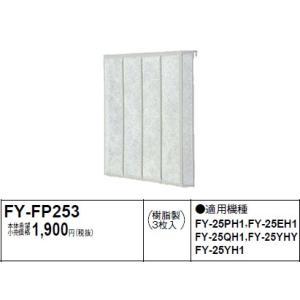 FY-FP253   フィルタ 付換気扇用交換フィルタ(3枚入) 25cmフィルター付換気扇用 あすつく パナソニック|terukuni