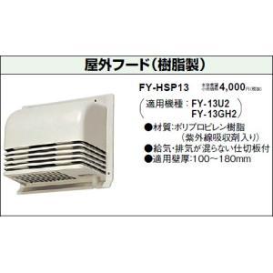 FY-HSP13   屋外フード  あすつく パナソニック terukuni