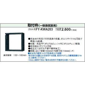 パナソニック換気扇取付枠[20cm用]FY-KWA203あすつく terukuni