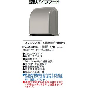 FY-MGX043   パイプフード/深形・ステンレス製・防虫網 [φ100用] あすつく パナソニック|terukuni
