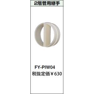 二層管用継手 あすつく パナソニック FY-PIW04 二層管用継手 φ100用
