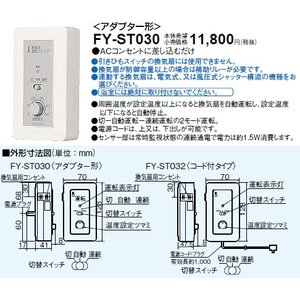 FY-ST030   換気扇用温度スイッチ  あすつく パナソニック terukuni