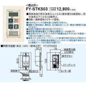 FY-STKS03   換気扇用温度スイッチ  あすつく パナソニック terukuni