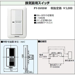 パナソニック換気扇スイッチ 入 切FY-SV05Wあすつく terukuni