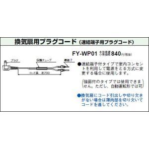 パナソニックダイレクトコンセント用コードFY-WP01あすつく terukuni