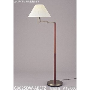 G9825DW-ABEFZ   フロアスタンド [蛍光灯昼光色] 東京メタル工業|terukuni