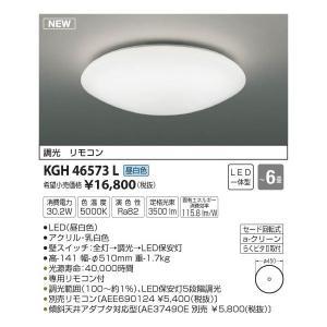 GH46573L   LED シーリングライト 天井照明 6畳用 昼白色 調光可 リモコン付 アウトレット あすつく コイズミ照明|terukuni