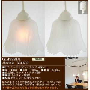 GLI972D1 イタリア製乳白消しガラス  配線ダクトレール用コード吊ペンダント [白熱灯] アカネライティング terukuni