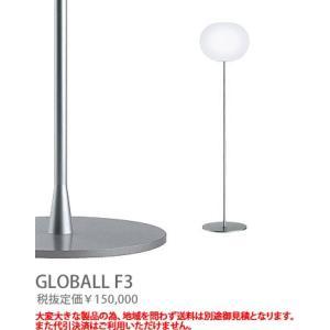 GLOBALLF3 GLO-BALL/F3 グローボール フロアスタンド [白熱灯] FLOS|terukuni