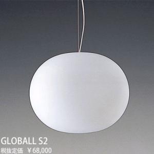 GLOBALLS2 GLO-BALL S2 グローボール ワイヤー吊ペンダント [白熱灯] FLOS terukuni