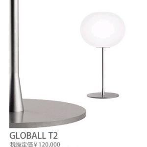 GLOBALLT2 GLO-BALL/T2 グローボール テーブルスタンド [白熱灯] FLOS|terukuni