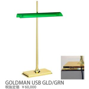 GOLDMANUSBG GOLDMAN USB Gold/Green ゴールドマン バンカーズランプ [LED][ゴールド/グリーン] FLOS|terukuni