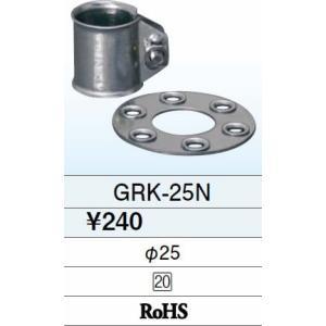 GRK-25N  [あすつく] DXアンテナ   ステー金具(φ25mmマスト用)|terukuni