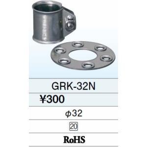 GRK-32N   ステー金具(φ32mmマスト用)  あすつく DXアンテナ|terukuni