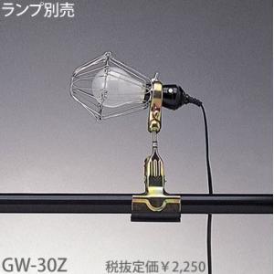 クリップライトガードライト[E26][ランプ別売]GW-30Z|terukuni