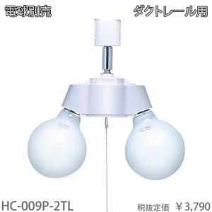 配線ダクトレール用ベースライト引きひも式配線ダクトレール用ベースライト[E26 2灯][ランプ別売]HC-009P-2TL|terukuni