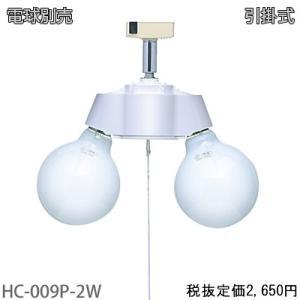 HC-009P-2W 引きひも式  シーリングライト [E26 2灯][ランプ別売] 東京メタル工業|terukuni