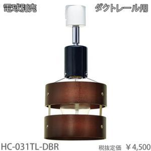 配線ダクトレール用スポットライトダークブラウンスポットライトプラグタイプ[E26][ランプ別売]HC-031TL-DBR|terukuni