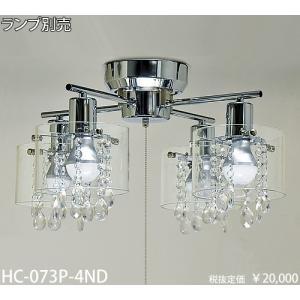 HC-073P-4ND ガラスビーズ  直付シャンデリア [E26×4][ランプ別売] 東京メタル工業|terukuni