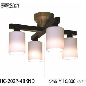 HC-202P-4BKND ダークブラウン プルスイッチ式 シャンデリア [E26][ランプ別売] 東京メタル工業|terukuni