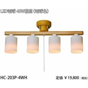 HC-203P-4WH ホワイトウッド プルスイッチ式 シーリングスポットライト [LED電球色][4.5畳程度] 東京メタル工業|terukuni