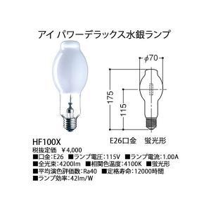 岩崎電気EYE アイ パワーデラックスHF100X水銀ランプ100W(蛍光形)[E26口金][115V]HF100Xあすつく terukuni