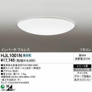 HJL1001N   インバータ シーリングライト [蛍光灯昼白色][4.5〜6畳] あすつく オーデリック|terukuni