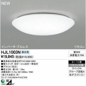 HJL1003N   インバータ シーリングライト [蛍光灯昼白色][8〜10畳] あすつく オーデリック|terukuni
