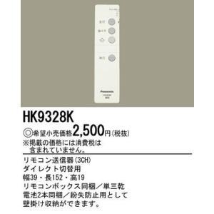 オプションリモコン送信器(3CH)ダイレクト切替用HK9328K|terukuni