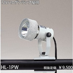 HL-1PW ローボルトハロゲン 白 クリップライト [白熱灯] 東京メタル工業|terukuni