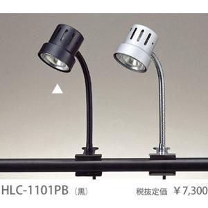 HLC-1101PB ダイクロハロゲン 黒 フレキシブルアームクリップライト [白熱灯] 東京メタル工業|terukuni