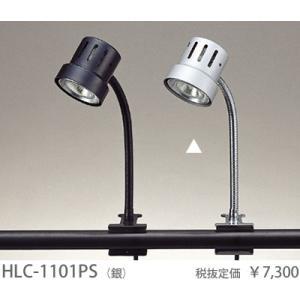 クリップライトダイクロハロゲン銀フレキシブルアームクリップライト[白熱灯]HLC-1101PS|terukuni