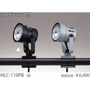 クリップライトダイクロハロゲン黒クリップライト[白熱灯]HLC-110PB|terukuni