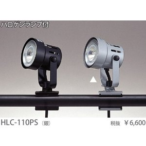 クリップライトダイクロハロゲン銀クリップライト[白熱灯]HLC-110PS|terukuni