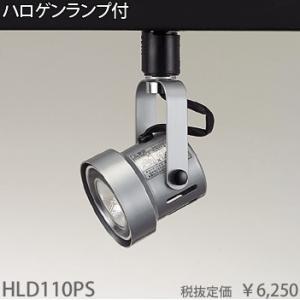 ●ダクトコンセント式●JDR110V 60W E11 φ50ダイクロハロゲンランプ付 ●カラー:銀●...