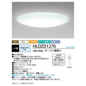 HLDZD1270 LIFELED'S ライフレッズ  LED調光シーリングライト 昼光色 6700K 12畳 LED常夜灯 デジタル連調10 防虫ガード あすつく NECライティング|terukuni