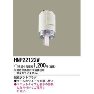 パナソニックMulti Utility スポット配線ダクトプラグHNP22122W|terukuni