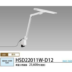 HSD22011W-D12 クランプ式  LEDスタンド゛AA形相当 (ホワイト) [LED昼光色] NECライティング|terukuni