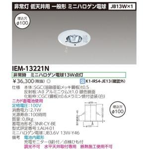 IEM-13221N 低天井用 一般形 埋込型 非常用照明器具 [白熱灯] あすつく 東芝ライテック|terukuni